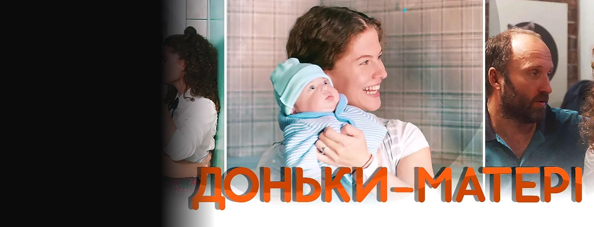 Доньки-матері